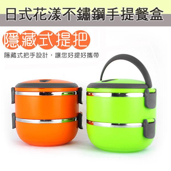 日式手提餐盒 1.5L 不銹鋼餐盒 飯盒 保溫餐盒 便當盒 碗 保鮮盒 7063[百貨通]