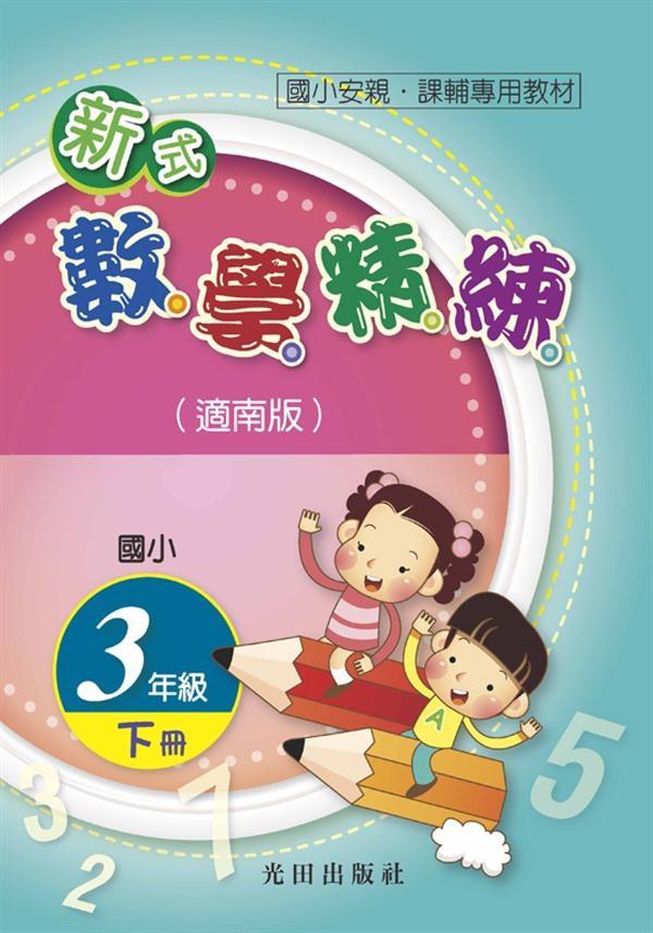 國小新式數學精練適南版3年級下冊