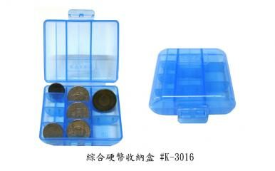 綜合硬幣收納盒(小)K-3016