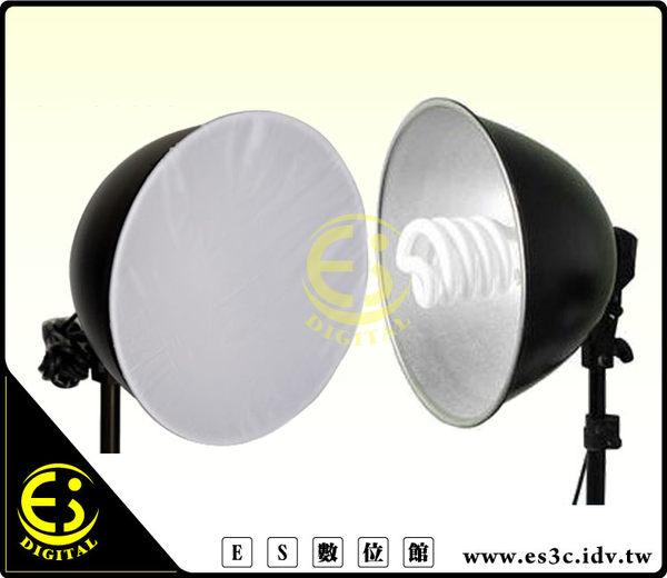 ES數位 E27 單燈頭 27cm 燈罩 專用 柔光罩 布罩 柔光布 圓型 柔光布 布罩 燈罩