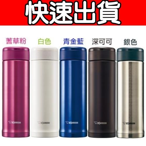象印500ml不鏽鋼真空保溫杯保溫瓶-5款SM-AGE50