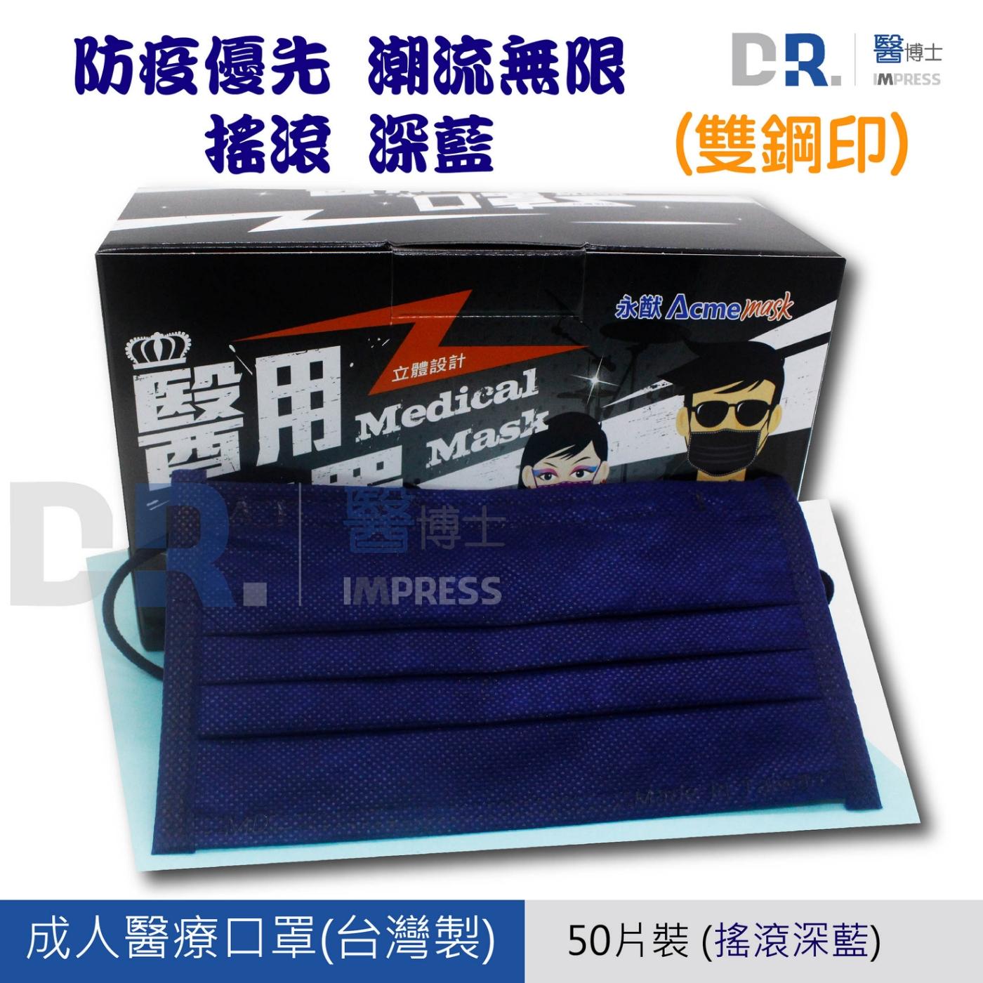 【醫博士】永猷 醫療用口罩(成人 搖滾深藍) 50片/盒 ( 雙鋼印 現貨)