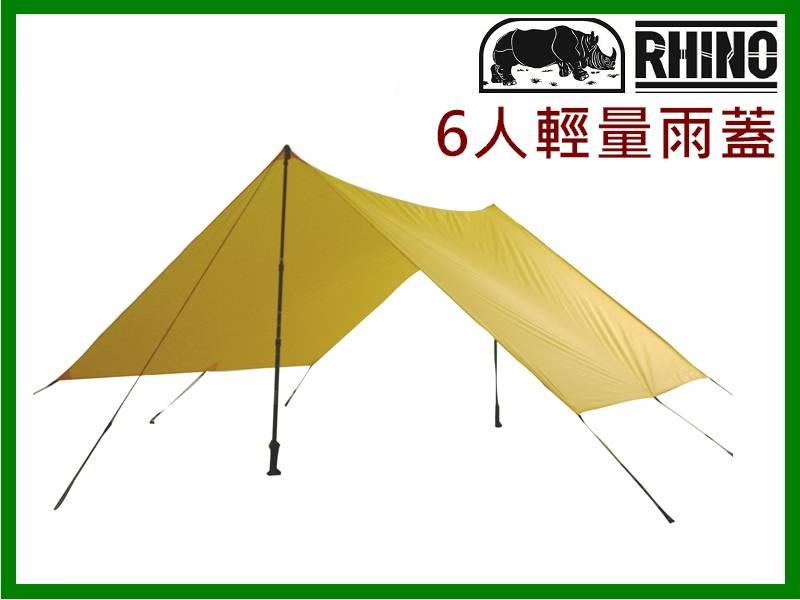 OUTDOOR NICE犀牛RHINO F06 6人輕量雨蓋臨時帳篷炊事帳簡易帳篷遮雨棚遮陽棚國旅卡特約