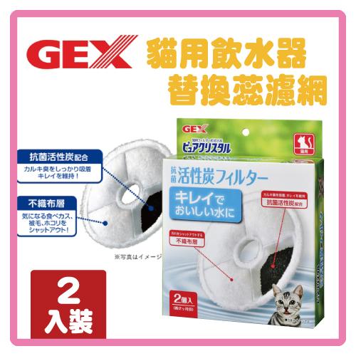 力奇日本GEX-貓用淨水飲水器濾蕊濾心-180元L122C02
