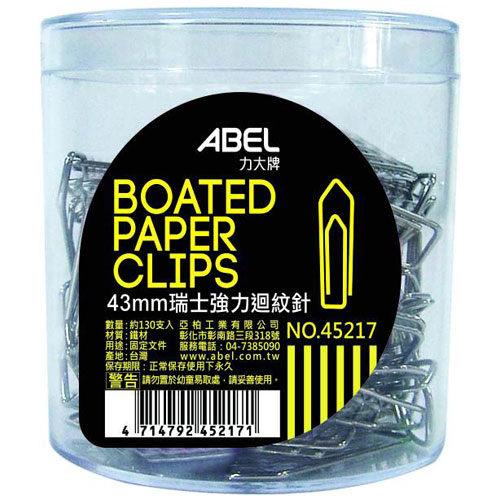 【奇奇文具】【力大 ABEL 迴紋針】45217 瑞士強力迴紋針 (桶裝)/43mm