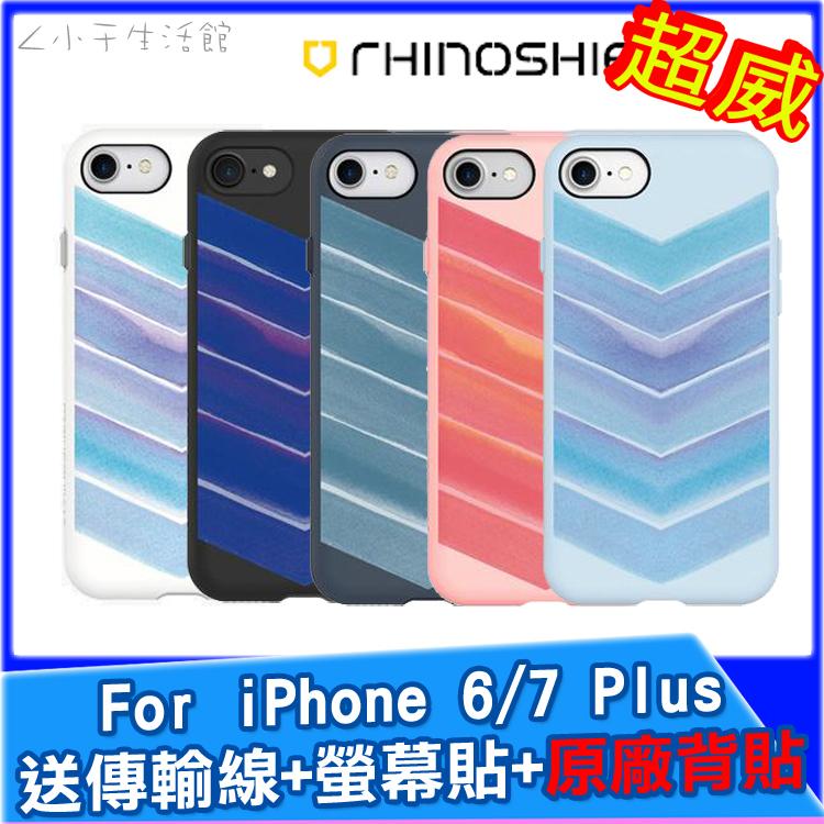 犀牛盾-客製化背蓋iPhone i6 i6s i7 4.7吋Plus 5.5吋保護殼背蓋手機殼耐衝擊背蓋-手繪水彩-盾