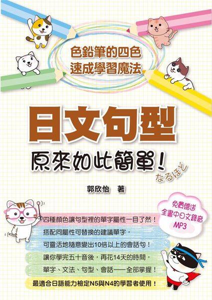 日文句型原來如此簡單:色鉛筆的四色速成學習魔法附全書中日文MP3