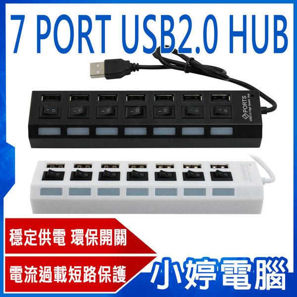 24期零利率全新7 PORT USB2.0 HUB帶開關功能內置電流過載短路保護裝置即插即用