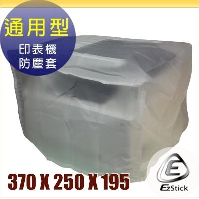 印表機防塵套 - P17 通用型 (370x250x195mm)