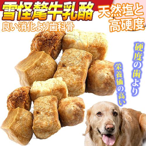 培菓平價寵物網喜馬拉雅Yeti雪怪氂牛乳酪泡芙-3.5oz盎司盒