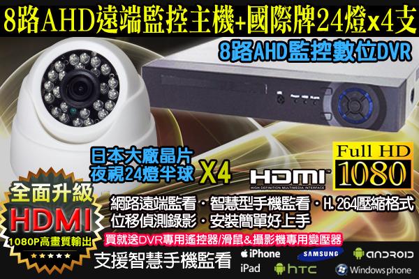 8路AHD 1080P主機遠端監控DVR國際牌24燈半球攝影機x4支手機監看HDMI 1080P D1高畫質