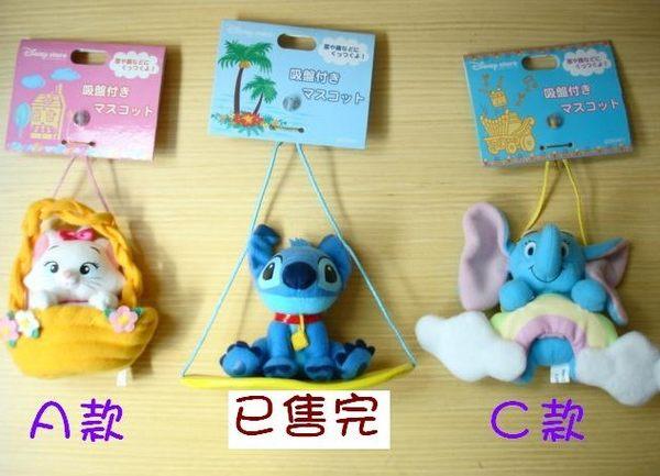 草莓牛奶屋日本進口DISNEY STORE瑪麗貓VS.小飛象吸盤吊飾