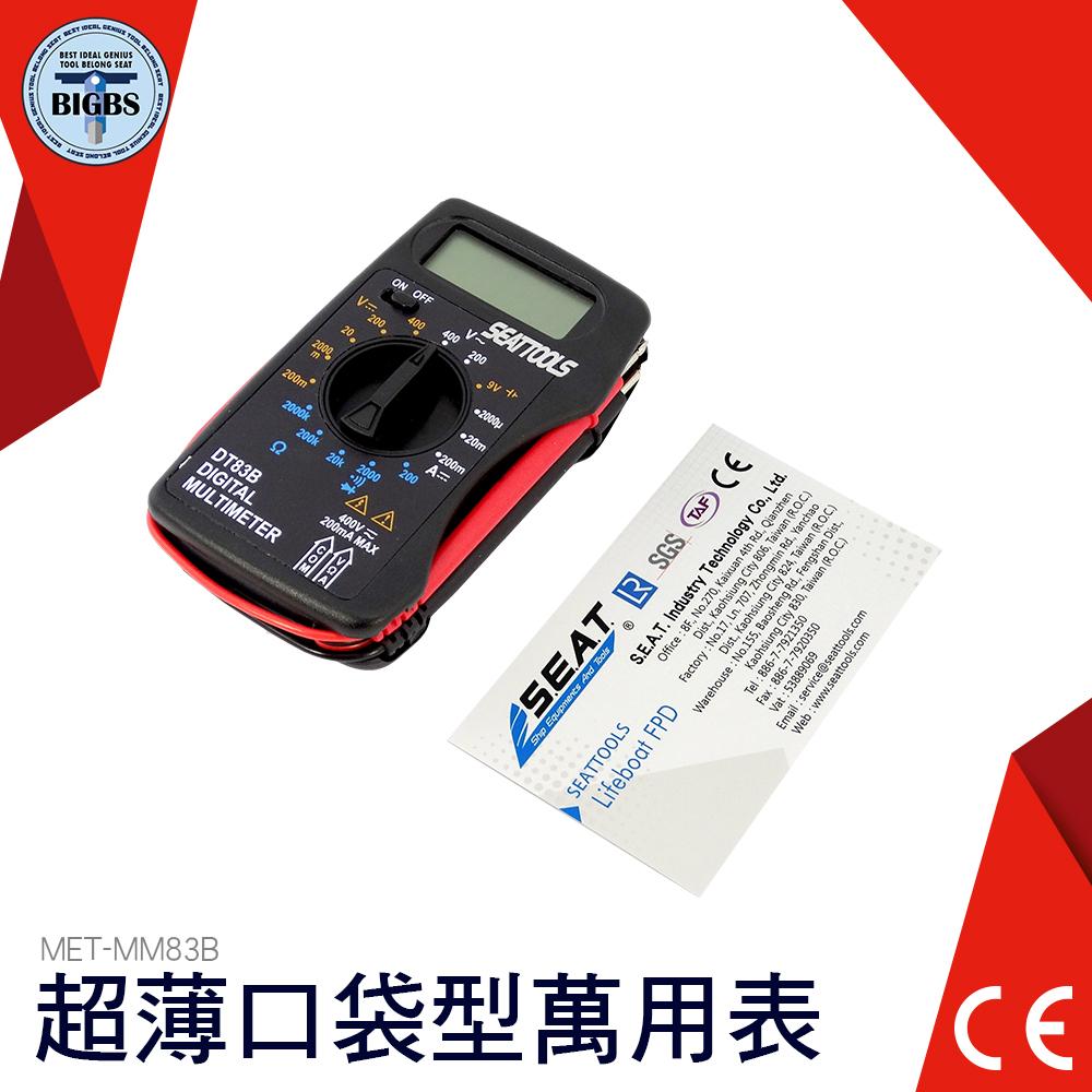萬用表小巧型萬用電錶三用電表電阻直流電壓交流電壓電池測量直流電流利器五金