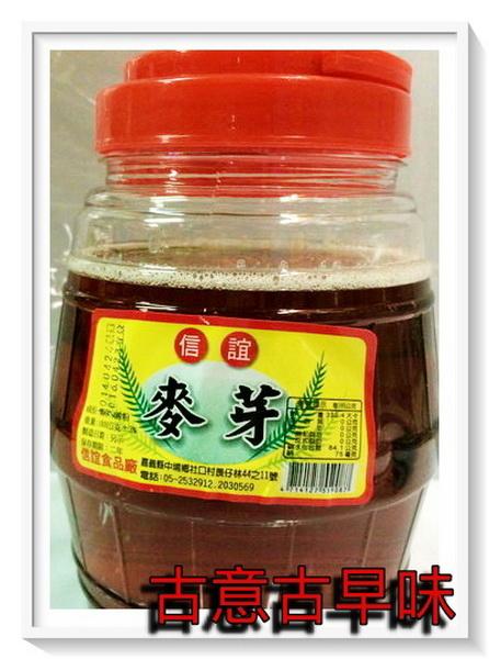 古意古早味麥芽糖1800g罐古早味懷舊零食童玩糖果純正麥芽