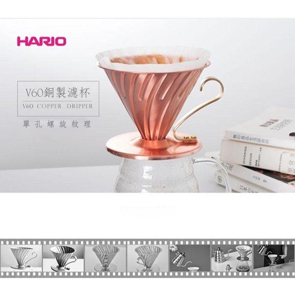 【HARIO】銅製濾杯 V60銅製濾杯 手沖 銅 濾器 1-4人錐形濾杯