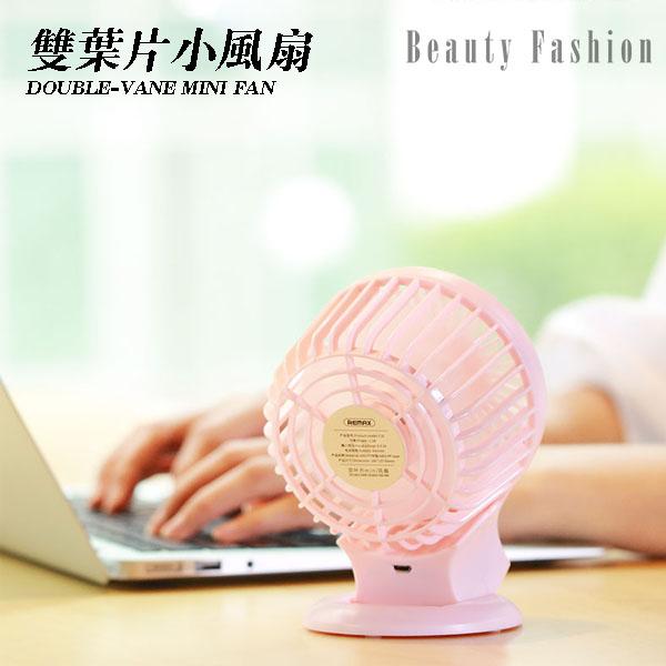 USB風扇雙葉片風扇辦公室小風扇彩色風扇可調角度-顏色隨機