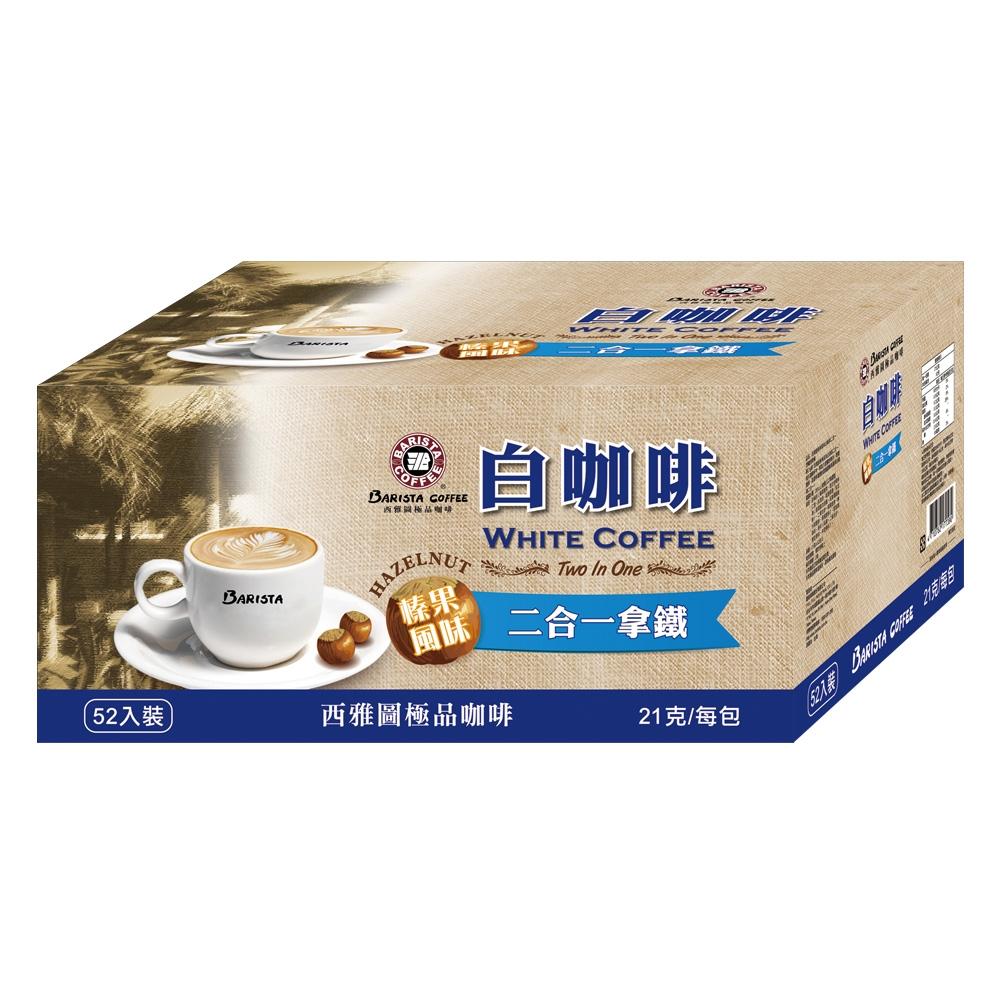 西雅圖榛果風味白咖啡二合一(52入)(2020/9月到期)