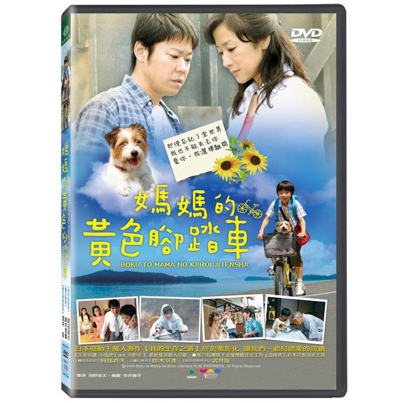 【停看聽音響唱片】【DVD】媽媽的黃色腳踏車