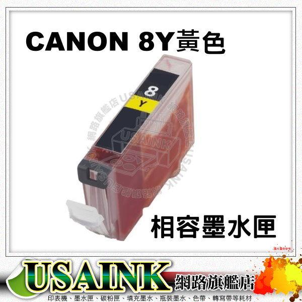促銷CANON CLI-8Y黃色相容墨水匣含晶片ip3300 ip3500 ip4200 ip4300 ip4500 ip5200 ip5200R ip6600d ix4000 ix5000