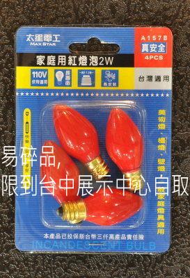 【燈王】E12 2W 紅光小夜燈泡 4入 E12燈頭 (易碎品需自取) ☆ A157B