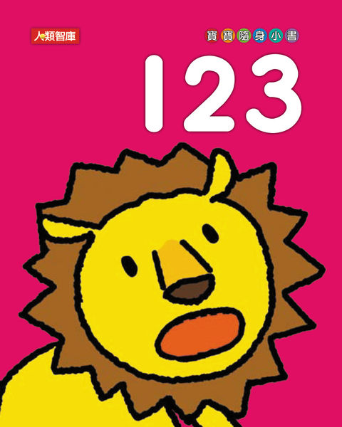 【人類文化】人類『 寶寶隨身小書 - 123 』硬紙板,撕不破隨身小書_只賣 70 元