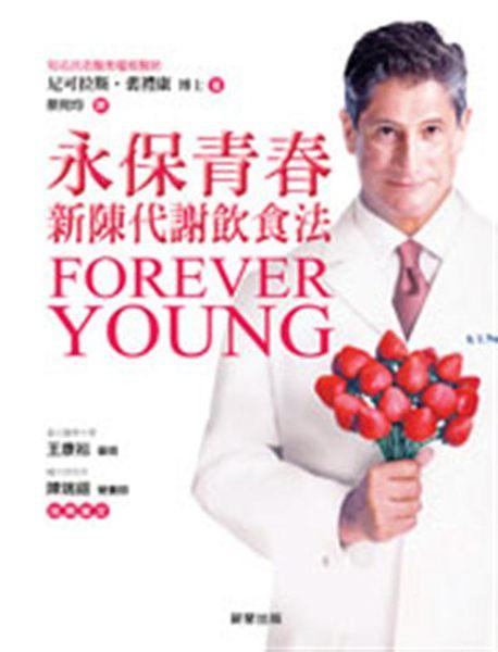 永保青春:新陳代謝飲食法
