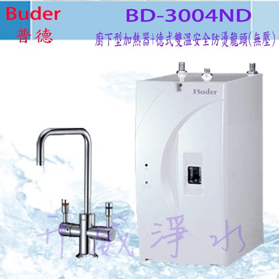 【全省免費安裝】普德 Buder BD-3004ND 廚下型加熱器 雙溫防燙龍頭(無壓)★搭普德前置四道生飲系統