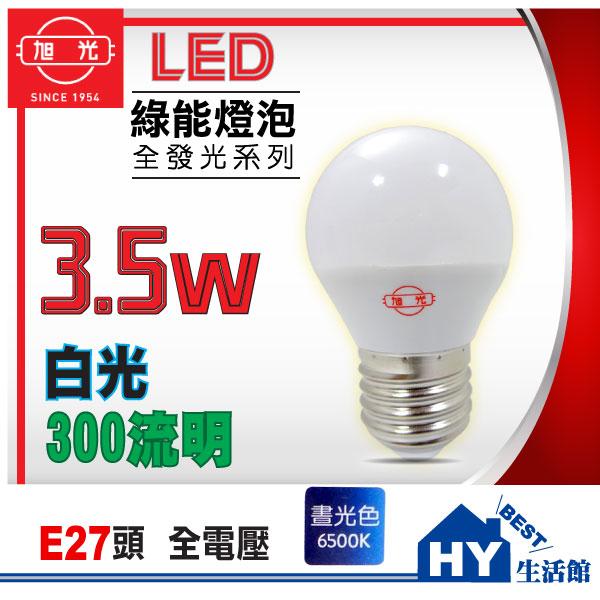 【旭光】E27 LED 3.5W球型燈泡.全電壓 長壽命 可取代螺旋燈泡【白光】