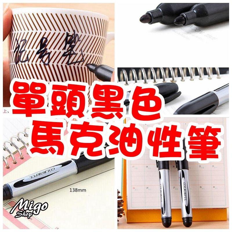 【單頭黑色馬克油性筆《單支販售》】單頭擦不掉記號筆黑色馬克筆炫彩油性記號筆