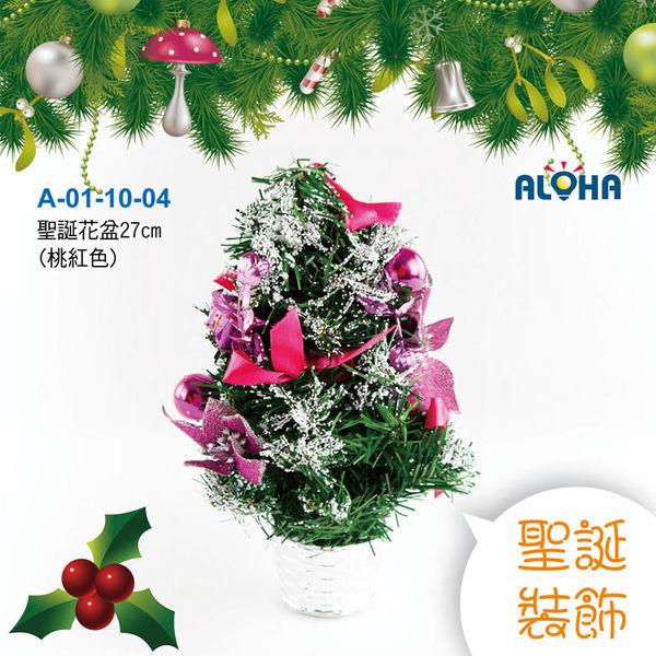聖誕紅聖誕節禮物耶誕盆栽聖誕花盆27cm桃紅色A-01-10-04