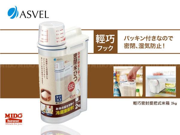 日本ASVEL輕巧密封提把式米箱米壺米桶-2kg K-7509 Midohouse