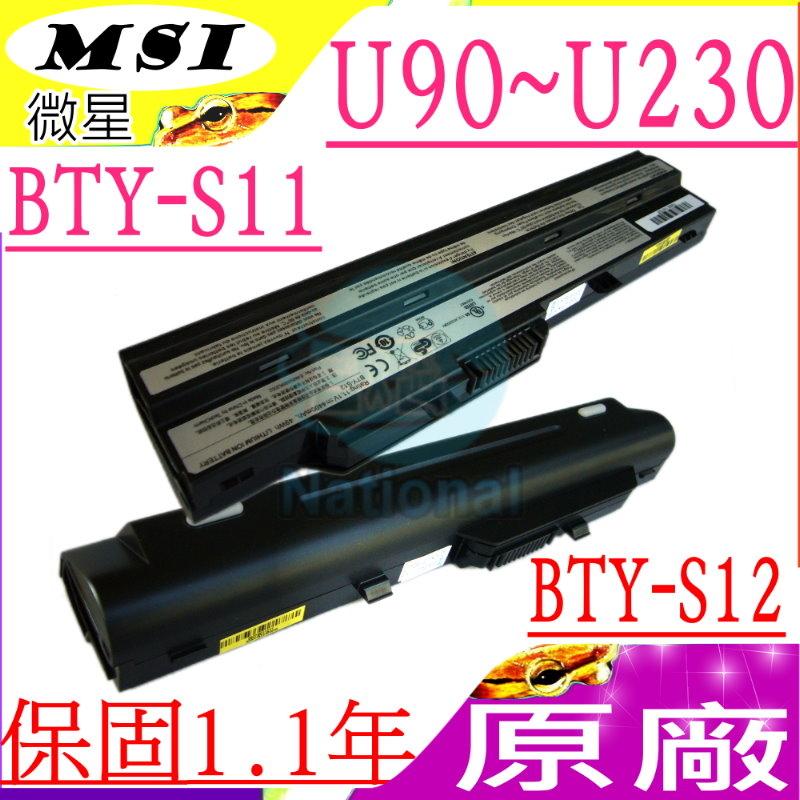 微星電池(原廠)-MSI BTY-S12,U90,U100,U100X,U110,U115,U120 U123,U130,U135,U200,U230,BTY-S11