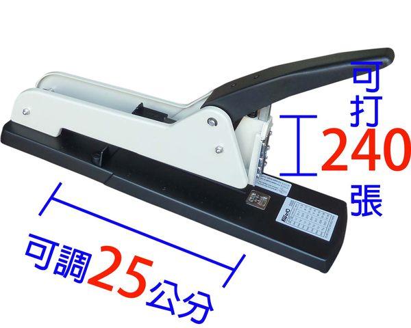3C 事務資訊台銀採購館 KW-5000 訂書機 釘書機 長臂重型 KW 5000 騎馬訂 可調距離25cm 訂240張
