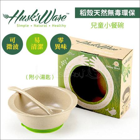 ✿蟲寶寶✿【美國Husk's ware】無毒環保 稻穀材質 安心吃飯 寶寶餐碗 附小湯匙 矽膠吸盤墊