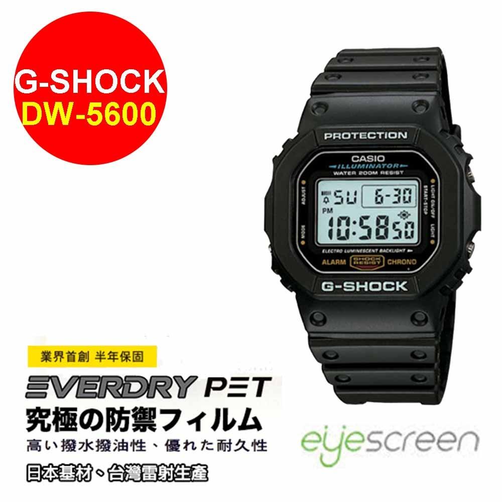EyeScreen G-SHOCK DW-5600保固半年 EverDry PET 防指紋 拒油拒水 螢幕保護貼