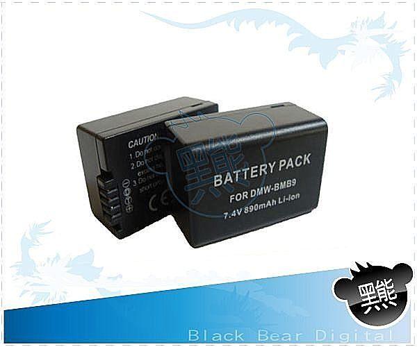 è黑熊館é Panasonic 數位相機 FZ100 FZ-100 FZ40 FZ45 V-LUX2 專用 DMW-BMB9 高容量