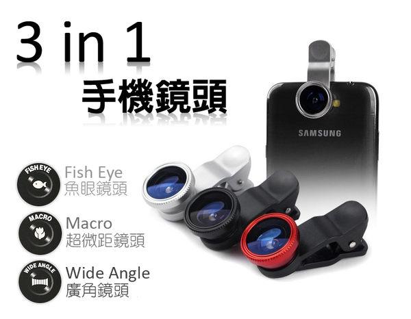 三合一手機鏡頭 (廣角/微距/魚眼) 平板 通用型夾式鏡頭 特效鏡頭 外接鏡頭 廣角鏡