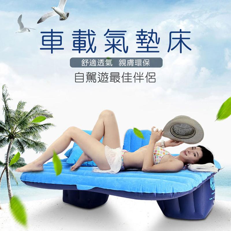 買一送七車載充氣床氣墊床懶人沙發充氣床車載汽車床墊車中床旅行床野餐墊