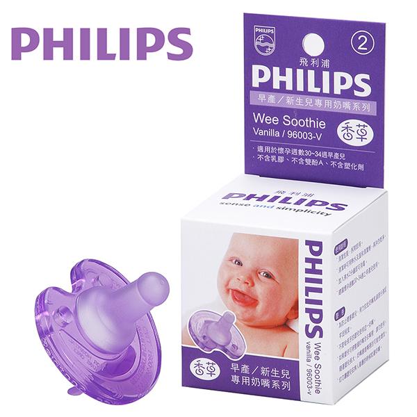 【PHILIPS】美國香草奶嘴 早產/新生兒專用奶嘴 - 2號(香草)