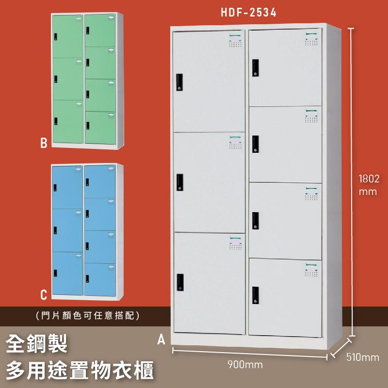 【MIT台灣製】大富 HDF-2534 全鋼製多用途置物衣櫃 置物櫃 收納櫃 員工櫃 衣櫃 收納第一首選
