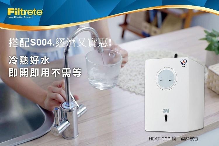 3M HEAT1000櫥下型雙溫飲水機&S004淨水器贈:前置樹脂軟水系統淨呼吸個人隨身型空氣清淨機