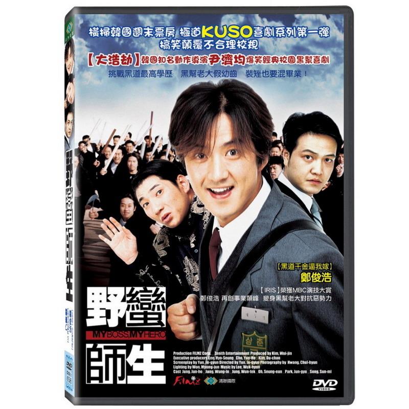 【停看聽音響唱片】【DVD】野蠻師生