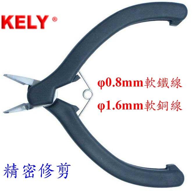 KELY YS-E12 4吋不銹鋼精密電子斜口鉗