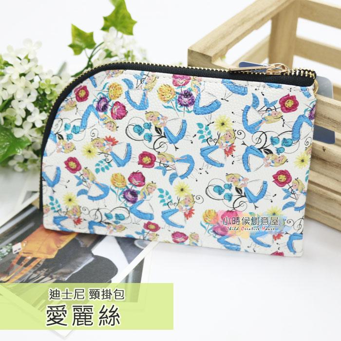 小時候創意屋迪士尼愛麗絲頸掛包手機包卡片包零錢包證件包收納包悠遊卡包短夾