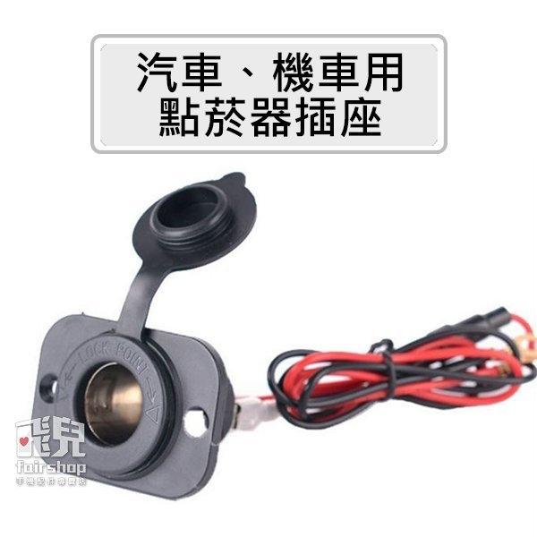 【飛兒】方便實用 C827B 汽車機車用點菸器插座 防水蓋 車充 手機 安全 防水塞 充電 點煙器