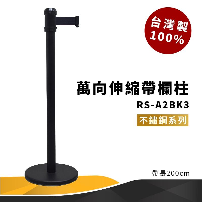 《專利設計》RS-A2BK3 萬向伸縮帶欄柱 全黑柱 不鏽鋼系列 紅龍柱 欄柱 排隊 動線規劃 飯店 車站