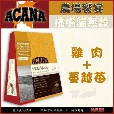 *WANG*【貓】ACANA【愛肯拿/無穀貓糧/農場饗宴/雞肉小紅莓/5.4kg】