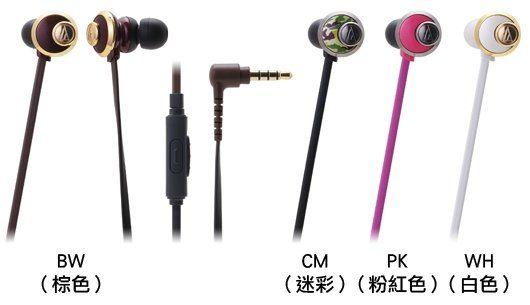 鐵三角ATH-CKF77is重低音耳道式耳機支援智慧型手機女性舒適款My Ear台中耳機專賣店
