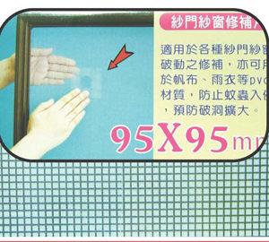 紗門紗窗修補片12入