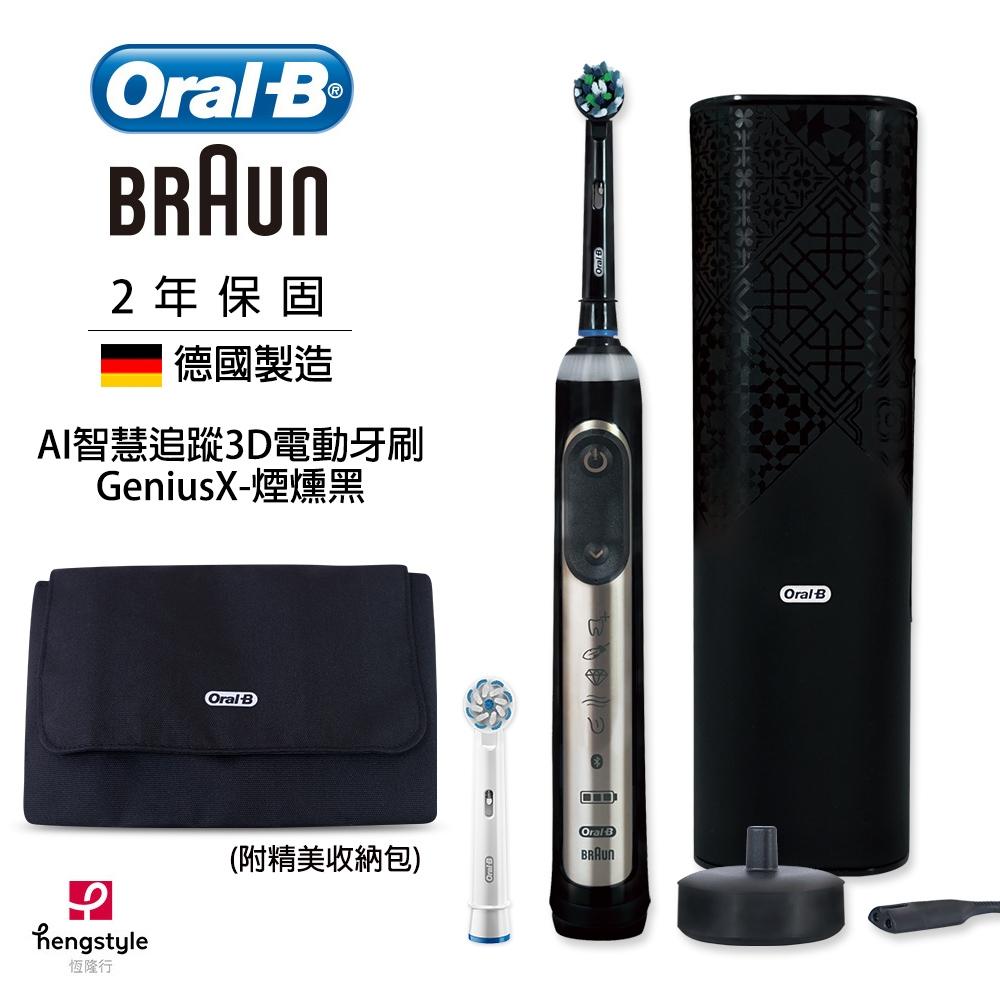 德國百靈Oral-B-GeniusX AI智慧追蹤3D電動牙刷(煙燻黑) 送超細毛護齦刷頭EB60-4